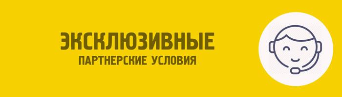 yslovia-dla-dillerov