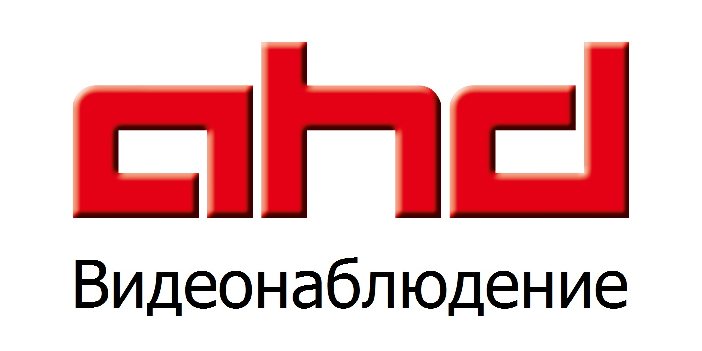 AHD видеонаблюдениe