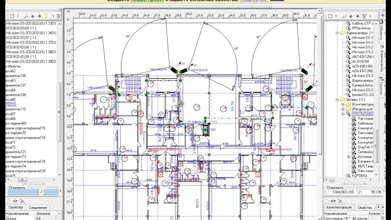 Программа для проектирования систем видеонаблюдения