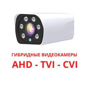 Видеокамеры AHD/TVI/CVI/CVBS